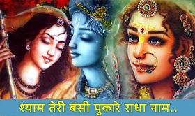 श्याम तेरी बंसी Shyam Teri Bansi Pukare Radha Naam Lyrics - Aarti Mukherjee