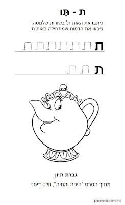 לימוד כתיבת אותיות דפוס בעברית