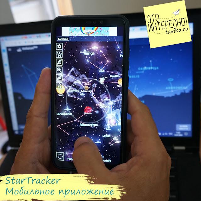 приложение для астрономических наблюдений