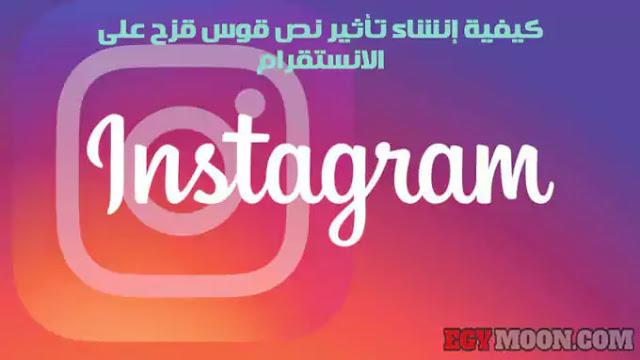 كيفية إنشاء تأثير نص قوس قزح على Instagram
