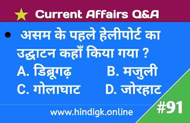 6 February 2021 Current Affairs In Hindi