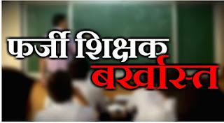 बेसिक शिक्षा परिषद :- 150 परिषदीय शिक्षक हो चुके हैं बर्खास्त
