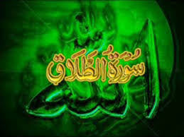 benefits of surah talaq in urdu