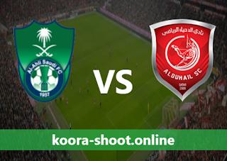 بث مباشر مباراة الدحيل والأهلي السعودي اليوم بتاريخ 30/04/2021 دوري أبطال آسيا