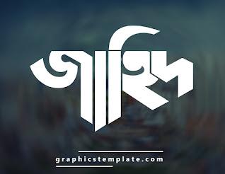 দুর্বার ফন্ট ব্যবহার করে খুব সহজেই কম্পিউটার দিয়ে বাংলা টাইপোগ্রাফি ডিজাইন বা লেটারিং করুন। bangla calligraphy font, bangla typography, bangla brush font, bangla font library, bangla typography online, bangla typography app, bengali calligraphy app, bangla unicode font, bangla typography software, bangla typography png, bangla typography online, bangla typography logo, bangla typography app, bangla typography background, bangla typography vector, bangla typography maker, bangla calligraphy online, bangla calligraphy font download, bangla calligraphy letters, bangla calligraphy tutorial, bangla calligraphy design, bengali calligraphy app, bangla calligraphy logo, bangla calligraphy font vector free download,
