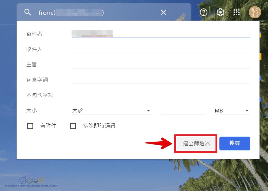 Gmail 使用篩選器自動管理郵件
