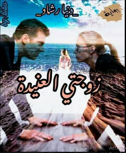 رواية زوجتي العنيدة كاملة للتحميل pdf دينا رشاد