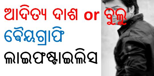 Odia Actor Aditya Dash Or Bulu biography, Lifestyles, Height