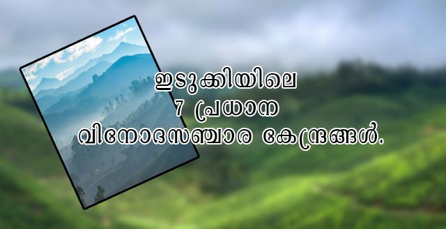 Best 7 tourist places in idukki