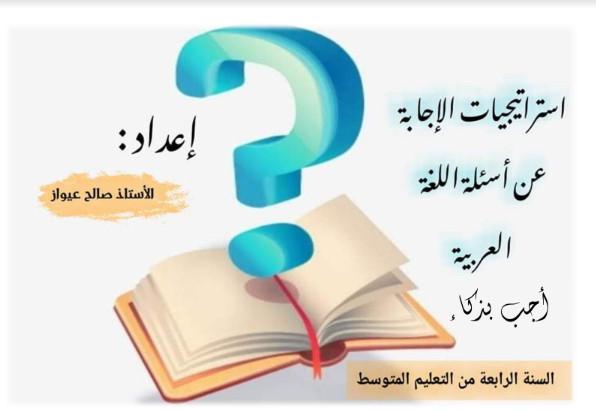 استراتيجية الاجابة عن اسئلة اللغة العربية في شهادة التعليم المتوسط %25D8%25A7%25D8%25B3%25D8%25AA%25D8%25B1%25D8%25A7%25D8%25AA%25D9%258A%25D8%25AC%25D9%258A%25D8%25A9%2B%25D8%25A7%25D9%2584%25D8%25A7%25D8%25AC%25D8%25A7%25D8%25A8%25D8%25A9%2B%25D8%25B9%25D9%2586%2B%25D8%25A7%25D8%25B3%25D8%25A6%25D9%2584%25D8%25A9%2B%25D8%25A7%25D9%2584%25D9%2584%25D8%25BA%25D8%25A9%2B%25D8%25A7%25D9%2584%25D8%25B9%25D8%25B1%25D8%25A8%25D9%258A%25D8%25A9%2B%25D9%2581%25D9%258A%2B%25D8%25B4%25D9%2587%25D8%25A7%25D8%25AF%25D8%25A9%2B%25D8%25A7%25D9%2584%25D8%25AA%25D8%25B9%25D9%2584%25D9%258A%25D9%2585%2B%25D8%25A7%25D9%2584%25D9%2585%25D8%25AA%25D9%2588%25D8%25B3%25D8%25B7