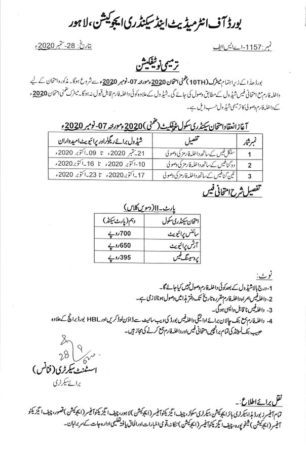 BISE Lahore Confirms the Revised Supplementary Exam Schedule for SSC