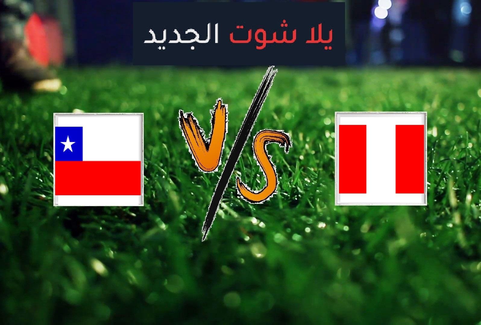ملخص مباراة تشيلي والبيرو اليوم الخميس بتاريخ 04-07-2019 كوبا أمريكا 2019