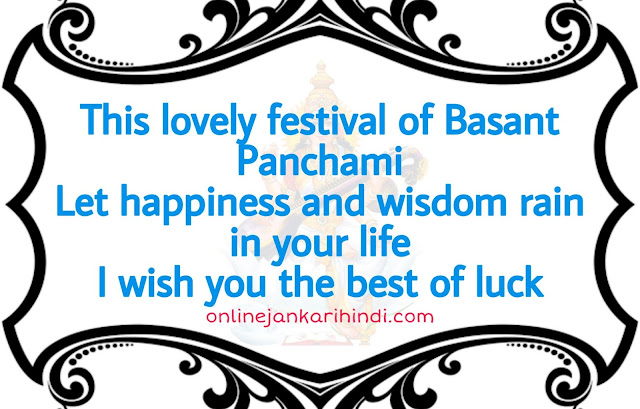 THOUGHT ON BASANT PANCHAMI