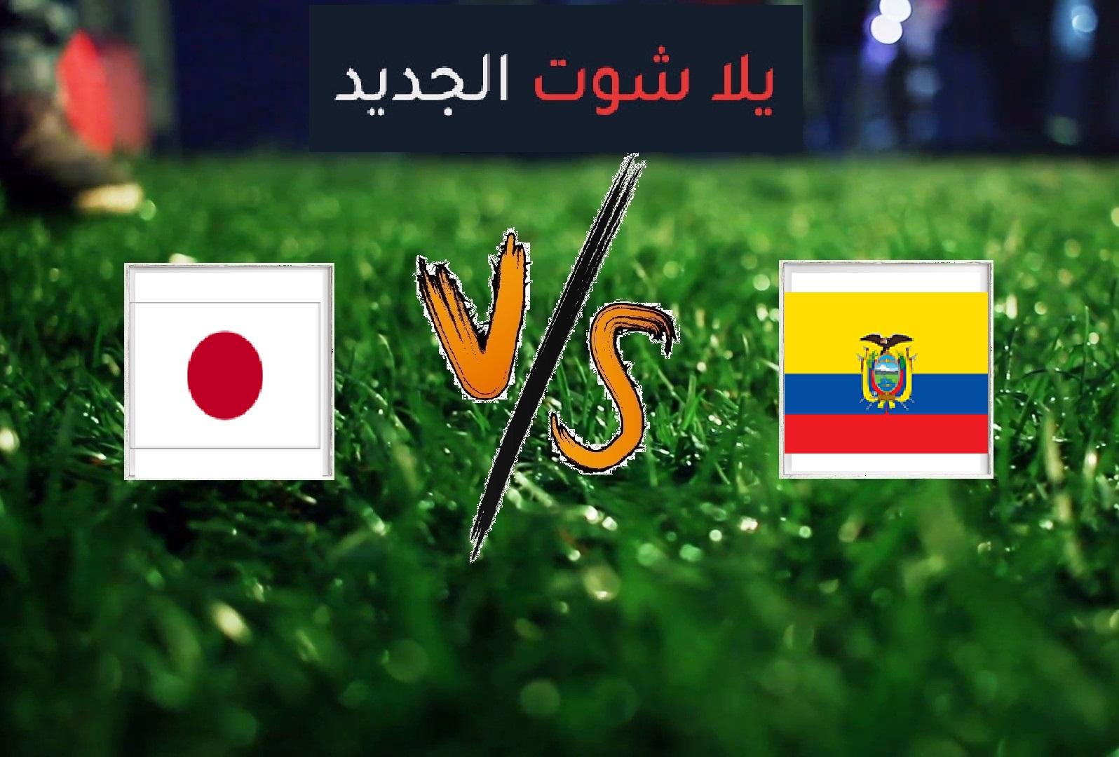 نتيجة مباراة اليابان والاكوادور اليوم الثلاثاء بتاريخ 25-06-2019 كوبا أمريكا 2019