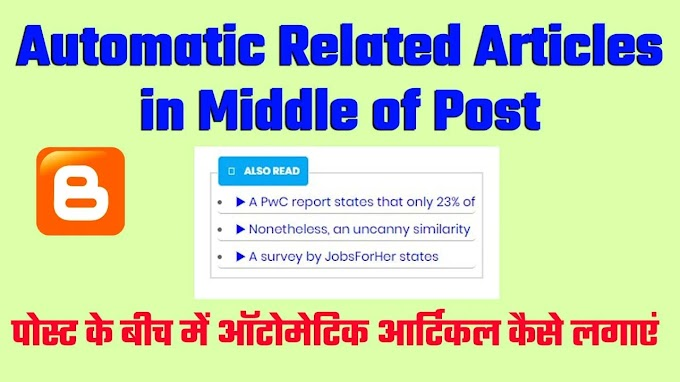 How to automatically add Related Articles in Middle of Post - Blogger