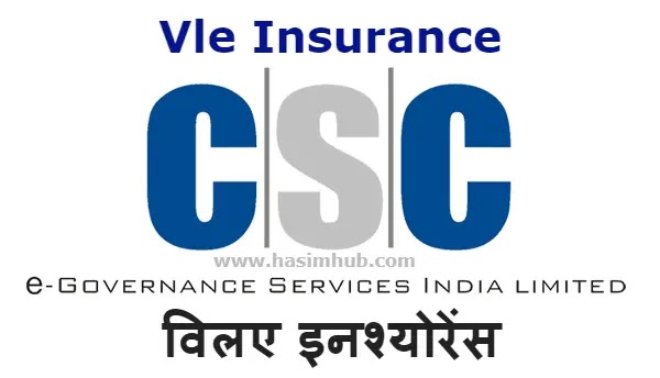 Vle Insurance: पंजीकरण पूर्ण प्रक्रिया और लाभ [VLE INS]