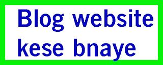 Blog website बनाये