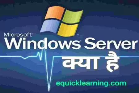 What is Windows Server In Hindi | Windows Server 2003 in Hindi