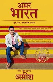amar bharat immortal india hindi by amish tripathi,best mythological fiction novels in hindi