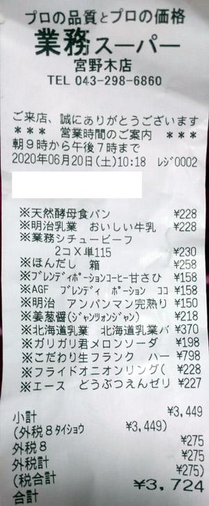 業務スーパー 宮野木店 2020/6/20 のレシート