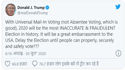 US President Elections Will Be Postponed ?: Trump said 96 days before the election - this time the most bogus elections in history, it will embarrass America; Election should be postponed  Even if Trump passes the bill from both houses, he will not be able to postpone the election for long. Presidential elections will have to be held by 20 January under the 20 Amendment of the US Constitution.  US President Donald Trump has suggested that the election in 2020 be postponed. He said that in these elections voting has to be done through Mail in system (via email). This would prove to be the most inaccurate and bogus election in American history. It would be a shame for America. Trump said this just 96 days before the presidential election.  It is not easy for Trump to postpone elections  According to the US Constitution, the President does not have the right to change the date of presidential election. For this, Trump will have to approve the bill from both the House of Representatives and the Senate. Trump's Republican Party has a majority in the Senate. But, the Democratic Party has a majority in the lower house.  Even if Trump passes the bill from both houses, he will not be able to postpone the election for long. Under the 20 Amendment of the US Constitution, presidential elections will have to be held by 20 January.  Opposition to mail-in ballot in the past  Trump has previously described mail-in ballots as a hoax. He said that Democrats want to cheat in the 2020 elections. On 22 June, he tweeted a tweet. It said that millions of people from other countries will send mail-in ballots. He had said that the Democrats are trying to defraud the election by sending millions of fake mail in ballots under the cover of the epidemic. But, we will not let this happen.  Trump has also used mail-in-ballot  In 2016, nearly a quarter of Americans voted by mail. In recent times, Trump, Vice President Mike Pence, First Lady Melania, Trump's daughter Ivanka, son-in-law Jared Kushne