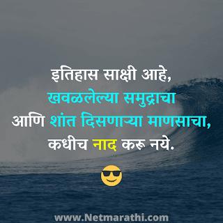 Attitude-Quotes-in-Marathi