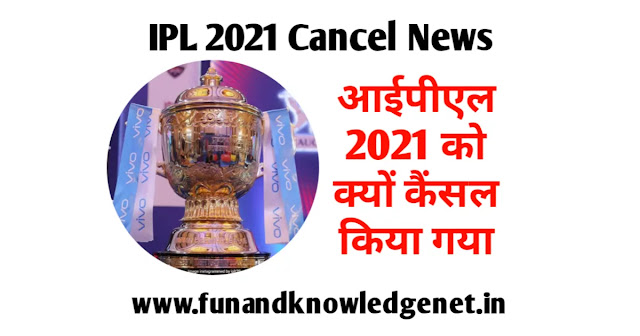 IPL 2021 Cancelled News In Hindi - आईपीएल 2021 क्यों कैंसल किया गया