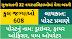 Gujarat 32 Nagarpalika Fire Officer Recruitment 2020 @enagar.gujarat.gov.in
