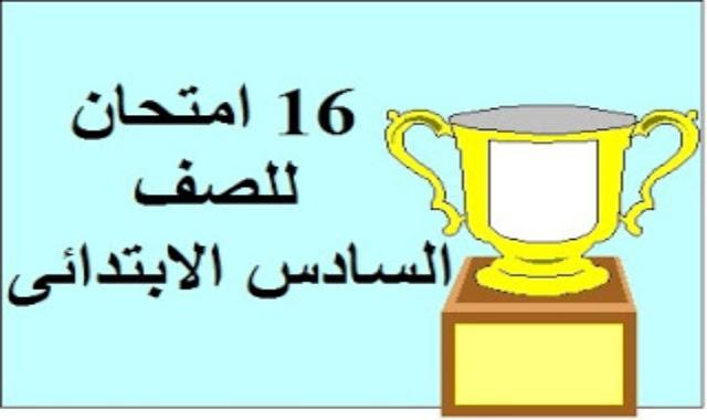 16 امتحان  لغة انجليزية من كتاب بت باى بت (وورد) الصف السادس الابتدائى - مستر محمد الشعراوى
