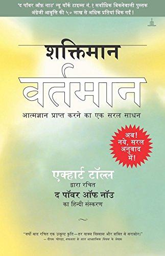 shaktiman vartaman ( the power of now  book in hindi ) - eckhart tolle