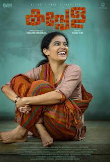 Kappela Malayalam Full Movie Download