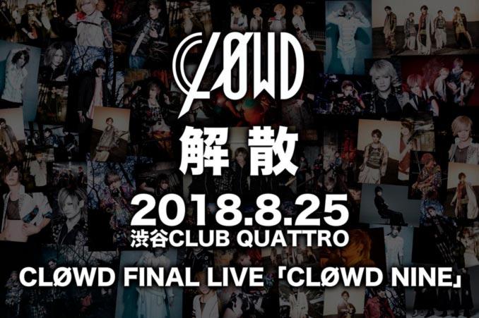CLØWD FINAL LIVE「CLØWD NINE」