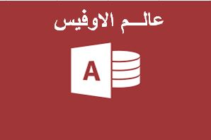 الدرس الاول :مقدمة عن قواعد البيانات  Learn Microsoft Access Step by Step