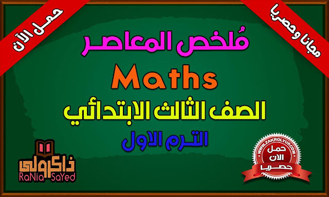 مذكرة math للصف الثالث الابتدائى ترم اول,مذكرة math للصف الثالث الابتدائى لغات ترم اول,مذكرة ماث للصف الثالث الابتدائى ترم اول 2021,مذكرة ماث ثالثة ابتدائى ترم اول,ماث الصف الثالث الابتدائي ترم اول 2021,ماث الصف الثالث الابتدائي 2021,ماث الصف الثالث الابتدائي منهج جديد,ماث الصف الثالث الابتدائي الترم الاول 2021