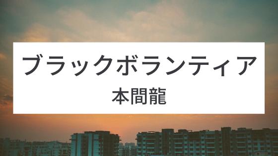 沈黙せざるを得ない東京オリンピック問題。本間龍『ブラックボランティア』を読んだ感想。