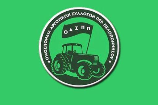 Ομοσπονδία Αγροτικών Συλλόγων Πελοποννήσου: O πραγματικός κίνδυνος προέρχεται από τις τραγικές ελλείψεις του συστήματος