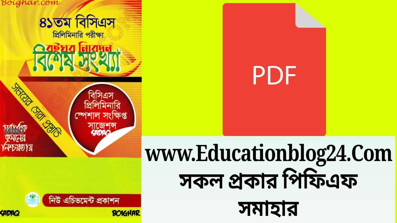 ৪১ তম বিসিএস বিশেষ সংখ্যা pdf free download-Bcs বিশেষ সংখ্যা pdf
