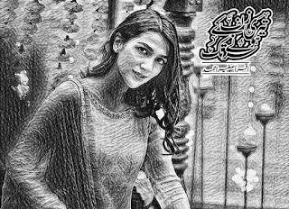 Teri Zulf Kay Sar Hone Tak Episode 38 By Iqra Sagheer Ahmed Urdu Novel Free Download Pdf