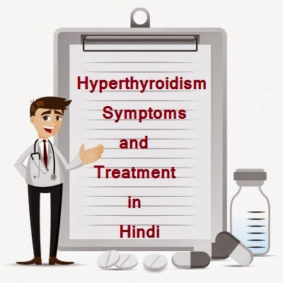 Hyperthyroidism-Symptoms-&-Treatment-in-Hindi
