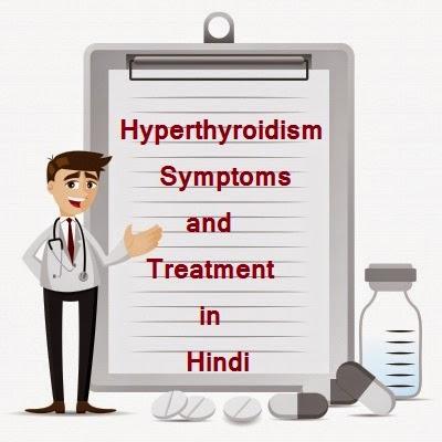 Hyperthyroidism-Symptoms-&-Treatment-in-Hindi