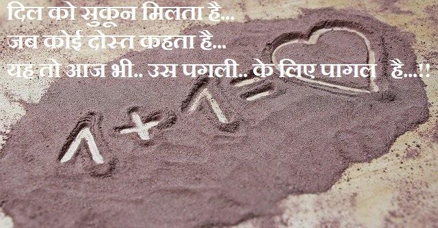 True love status in hindi for boyfriend