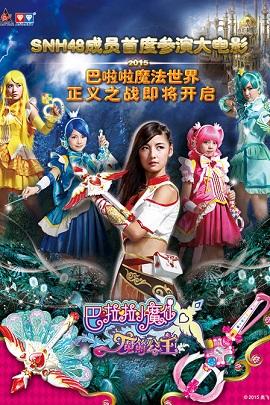 Xem Phim Chiến Binh Balala Công Chúa Camellia - Balala The Fairies Princess Camellia