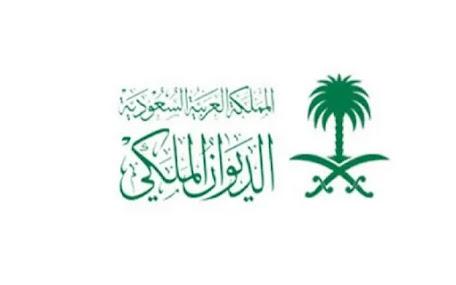 أخبار السعودية: الديوان الملكي يعلن وفاة الأميرة لمياء بنت هذلول بن عبدالعزيز