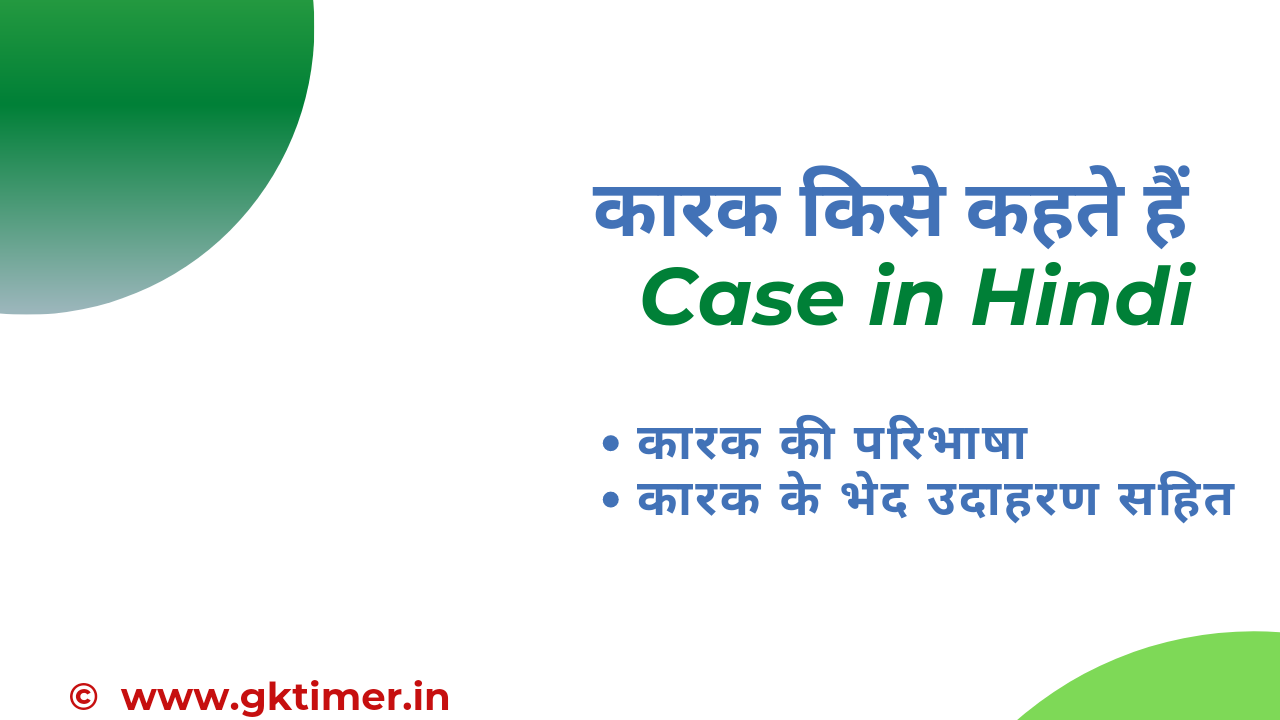 कारक: परिभाषा, भेद और उदाहरण | Case Meaning in Hindi , Types, Definition, Examples