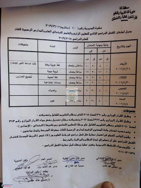 محافظة قنا: جدول امتحانات الفصل الدراسى الثانى 2019 أخر العام