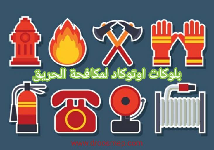 بلوكات اوتوكاد انظمة مكافحة الحريق dwg