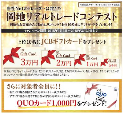http://www.okachi.jp/announcement/tocom_realtrade2.php?_ga=2.49285920.724252036.1520207105-1482648354.1513561553
