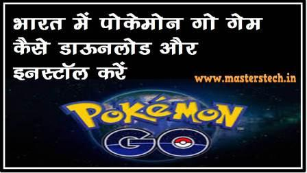 how to install pokemon go in india