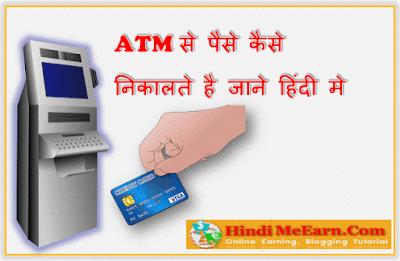 ATM Se Paise Nikalane Ki Vidhi