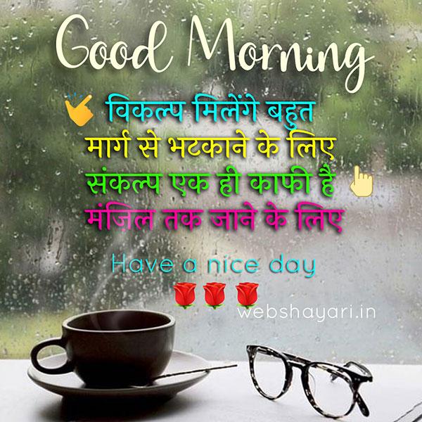 good morning suvichar prerak vichar image